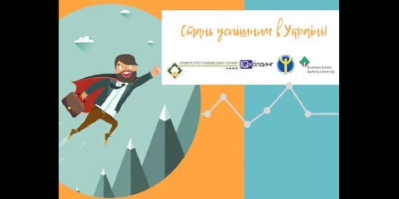 Вбудована мініатюра для «Стань успішним в Україні!» Створення Клубу менторів для реалізації студентських стартапів