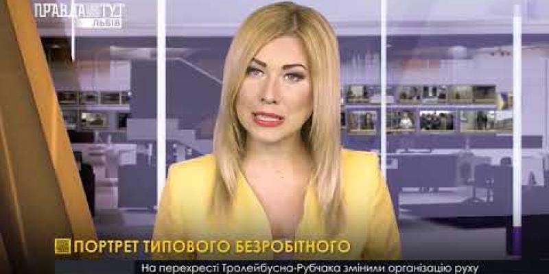 Вбудована мініатюра для У Львівській обласній службі зайнятості склали типовий портрет безробітного