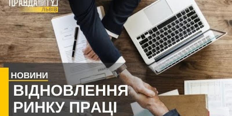 Вбудована мініатюра для Робота за кордоном для українців та вакансіїї у Львові: як безпечно працевлаштуватися