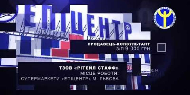 Вбудована мініатюра для Вакансії фірм і компаній Львівщини
