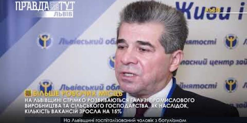 """Вбудована мініатюра для Валерій Ярошенко: """"В Україні є достатньо пропозицій роботи, натомість бракує робочих рук"""""""