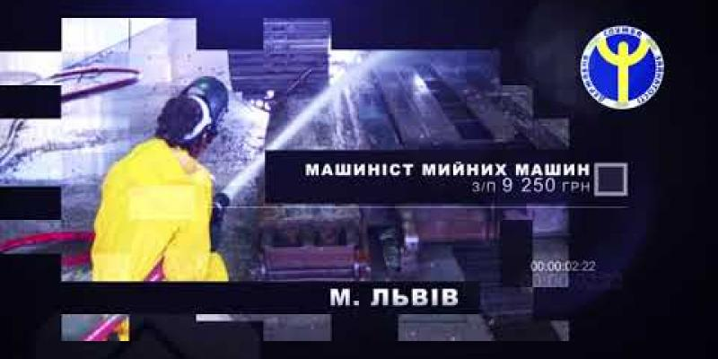 Вбудована мініатюра для Відеоролик про вільні робочі місця та вакантні посади на підприємствах Львівщини