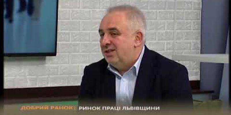 Вбудована мініатюра для Ринок праці Львівщини