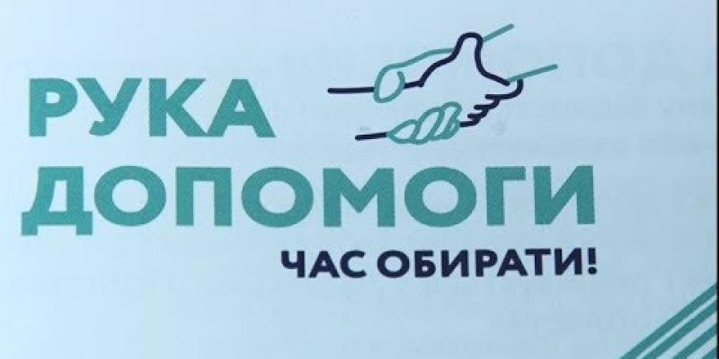 """Вбудована мініатюра для Проект """"Рука допомоги"""" у Дрогобичі"""