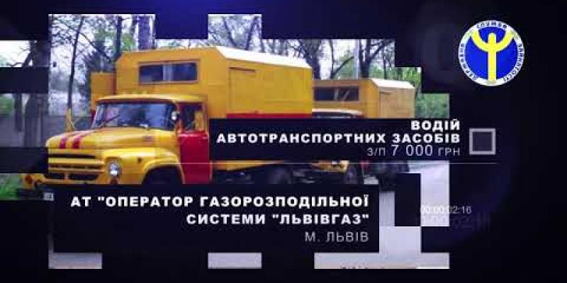 Вбудована мініатюра для Охочим працювати Львівський ОЦЗ пропонує низку вакансій