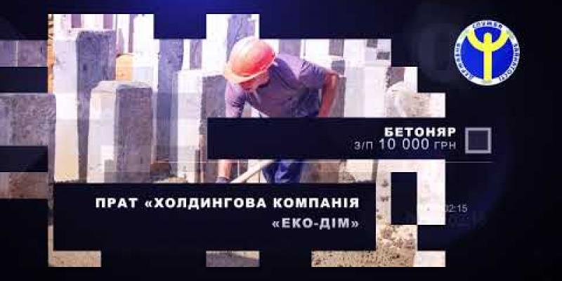 Вбудована мініатюра для Відеоролик про вакансії у Львівській області