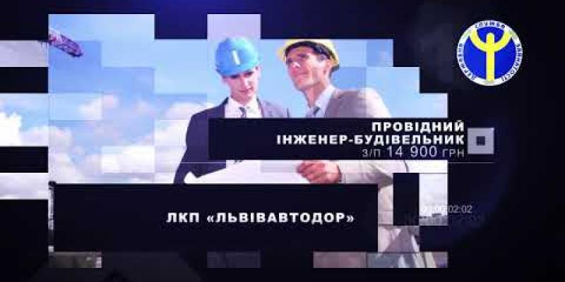 """Вбудована мініатюра для Пропозиції працевлаштування в ефірі ТК """"ПравдаТУТ"""""""