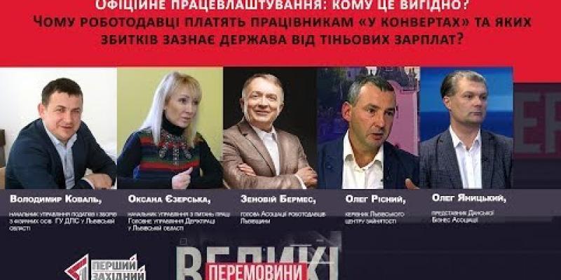 Вбудована мініатюра для Неофіційна праця в Україні. Чим це загрожує роботодавцю і працівнику