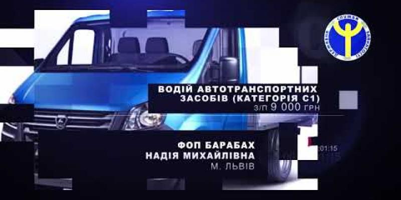 Вбудована мініатюра для Актуальні вакансії у Львівській області